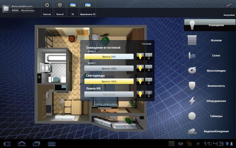 Умный дом на андроид